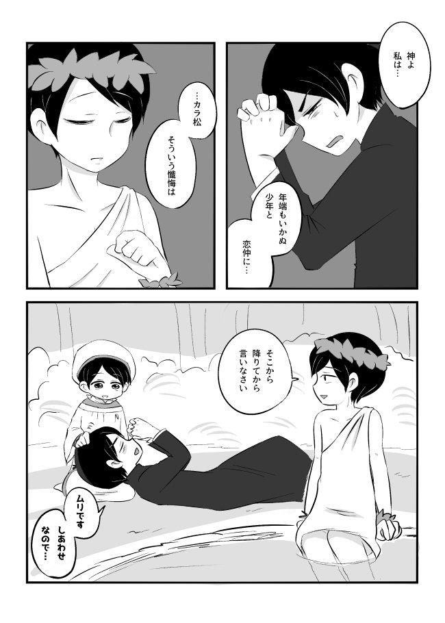 【神父カラトド漫画】「神よ、私は・・・」(6つ子松)