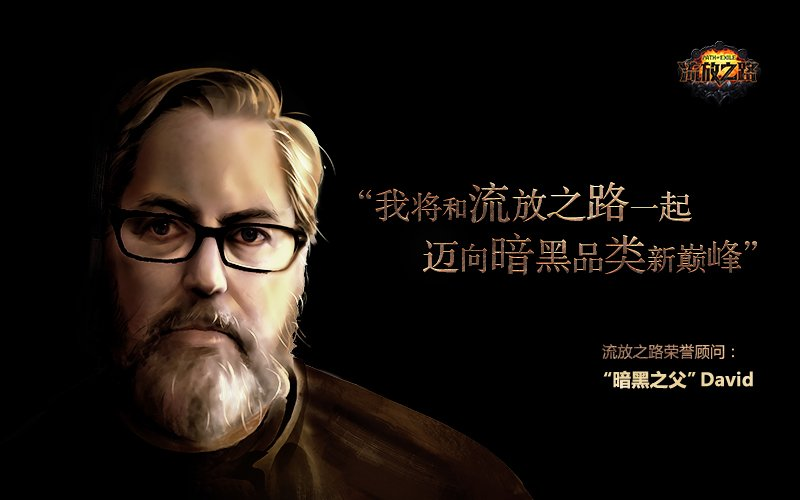 David Brevik Path of Exile