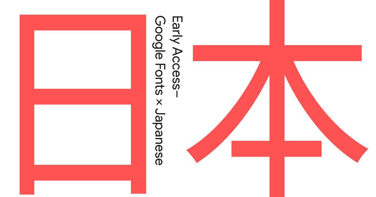 Check out our new specimen site for 9 Japanese web font families! https://t.co/QR2LMdER3Z https://t.co/VxRFKLuu0S