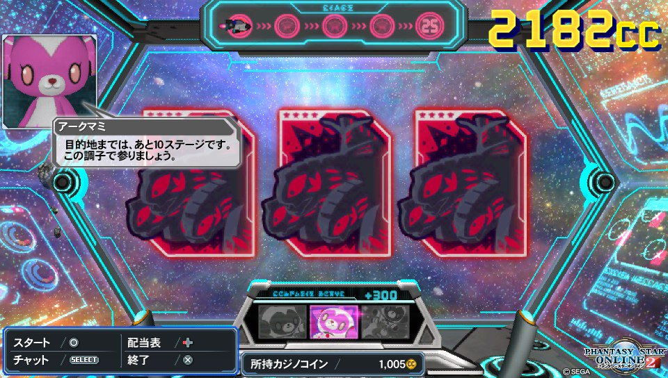 Lotsanintendo On Twitter I Got Insanely Lucky With Arkuma Slots I Reached The Stage 20 25 Stage Pso2