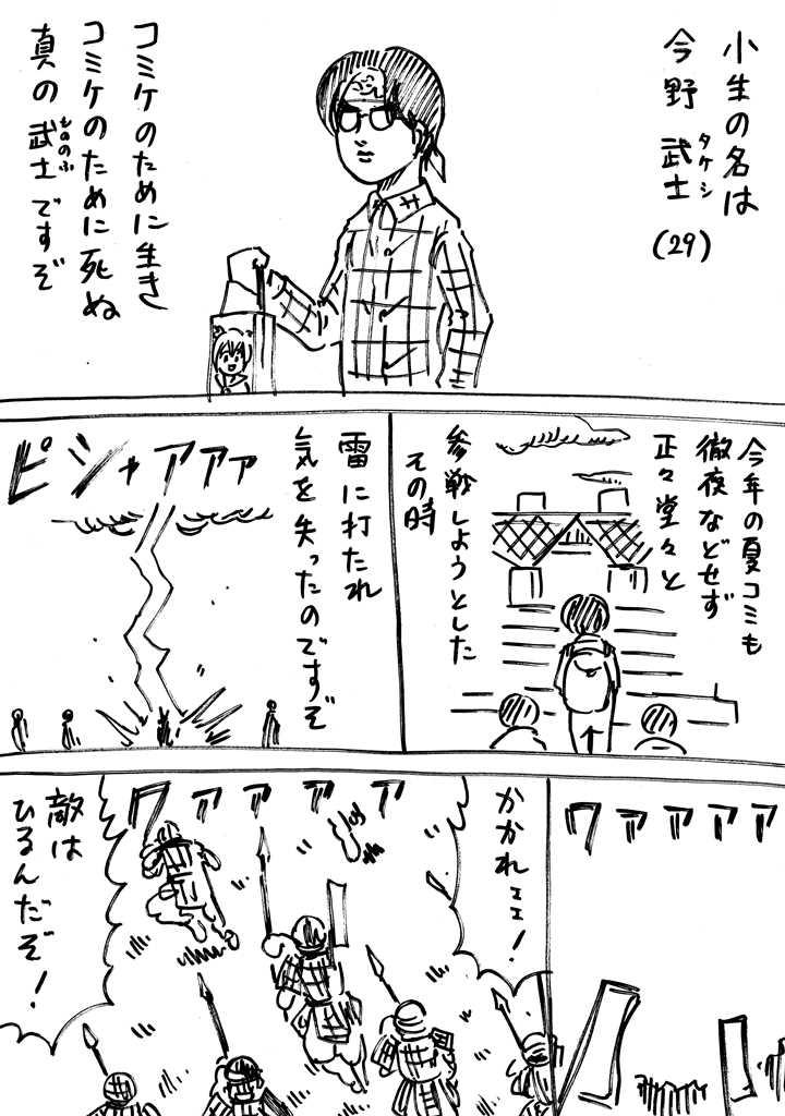 コミケの達人が戦国時代にタイムスリップする漫画を描きました