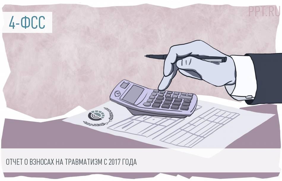 Форма 4 фсс за 1 квартал 2017 года новый бланк скачать бесплатно