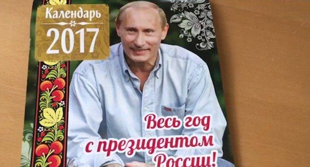 Накалендаре 2017 года Путин нарисован вобразе «дружелюбного парня»
