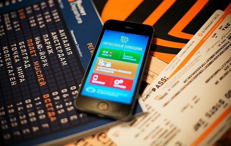 Рекомендуем мобильное приложение «Зарубежный помощник» от @MID_RF: https://t.co/c6NeBipto1 Скачивайте, пользуйтесь и делитесь отзывами! https://t.co/HumMFwvXKQ