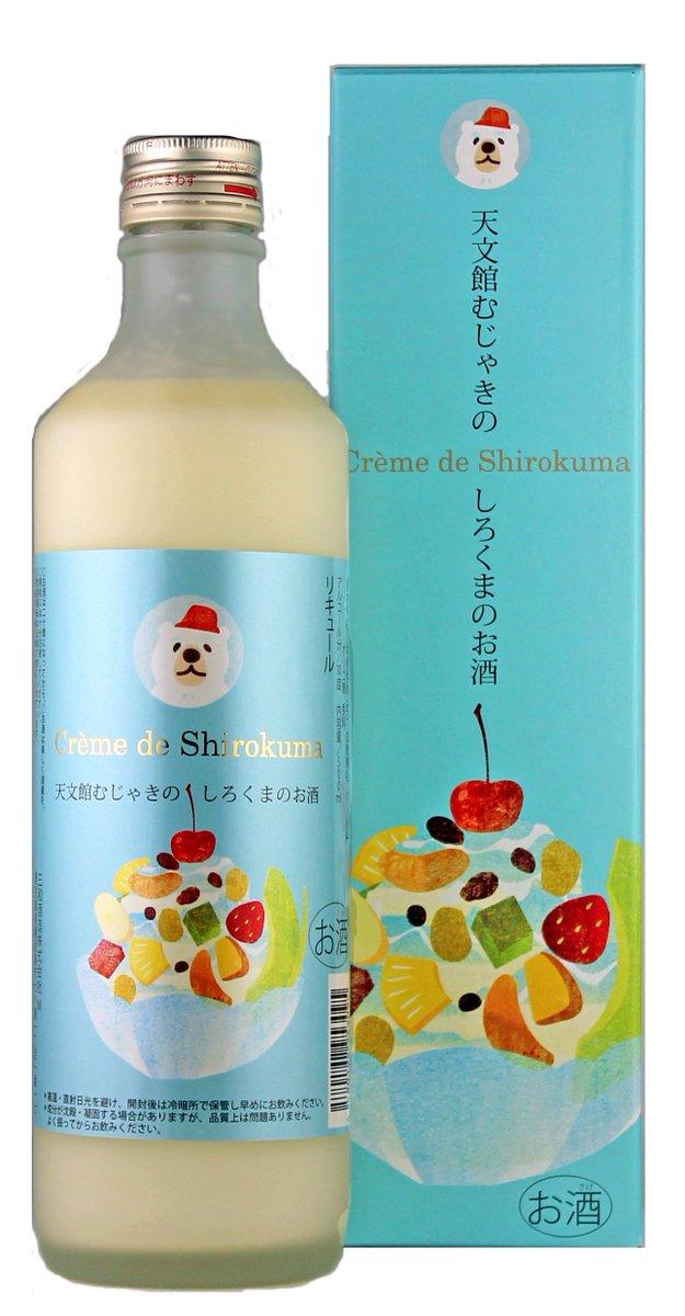 鹿児島県民の皆様。お待たせしました! ついに出ました!!「天文館むじゃきのしろくまのお酒 Creme de Shirokuma」練乳が・・・。クリームが・・・。わっぜ うめど!!! pic.twitter.com/c8OXsEI73q