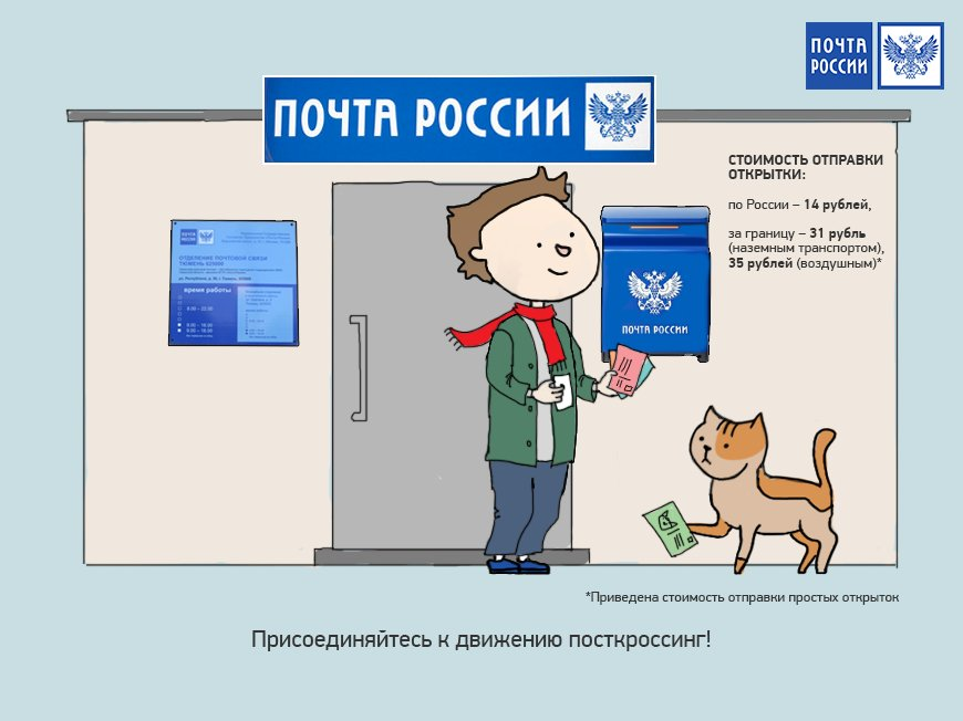 Открытка по почте россии сколько стоит заявление, мая