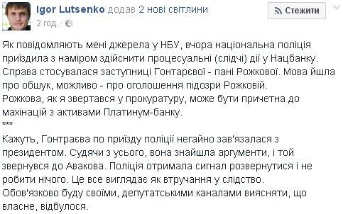 Продан поддержит отставку Гонтаревой с поста главы НБУ - Цензор.НЕТ 1680