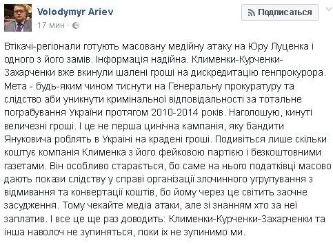 Некоторые чиновники НАПК делают все для провала е-декларирования, - Егор Соболев - Цензор.НЕТ 9443