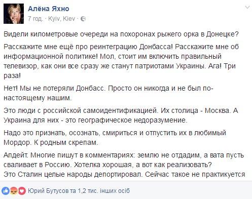 ОБСЕ без секретных документов не видит военных РФ на Донбассе, - Тетерук - Цензор.НЕТ 3189