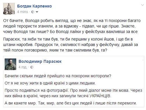 ОБСЕ без секретных документов не видит военных РФ на Донбассе, - Тетерук - Цензор.НЕТ 1531