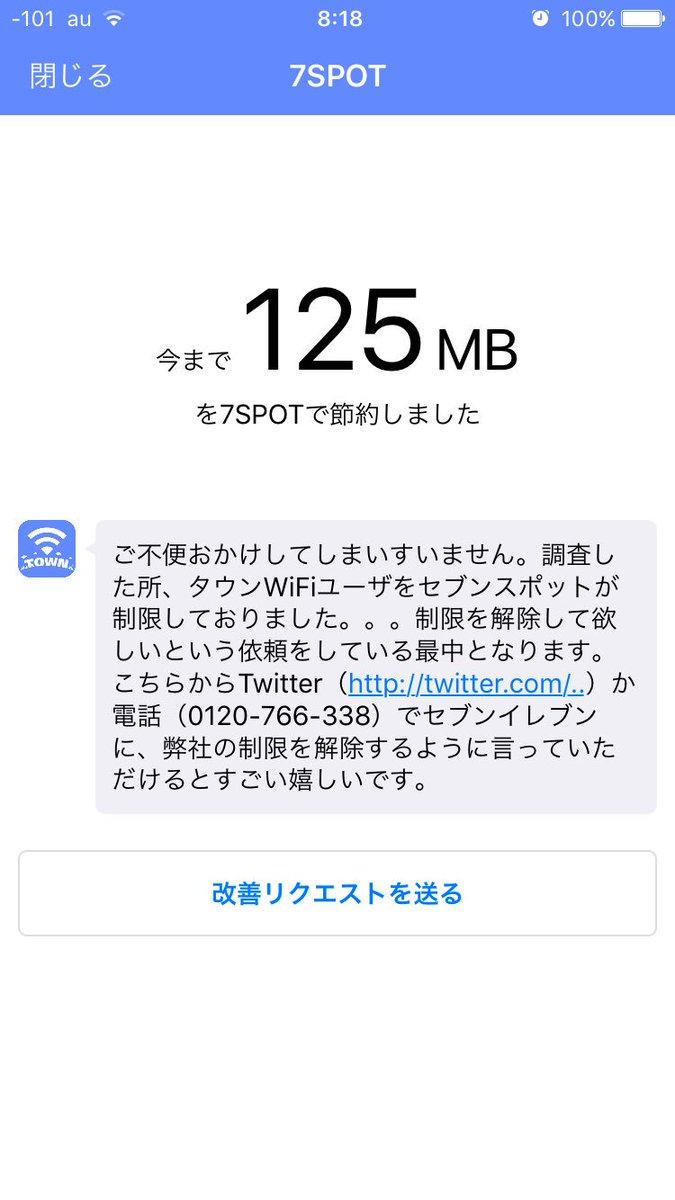 なるほど、タウンWiFiアプリの7SPOTについての情報の中央にあるリンクを踏むと、例のツイートをするようになるのか。 https://t.co/13FSbazoNs