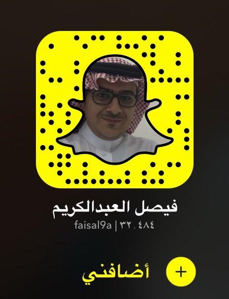 RT @f_alabdulkarim: حسابي في #سناب_شات .. أطرح قضايا المستهلك وتمكين الشباب من الفرص التجارية وحكايا أخرى .. https://t.co/WSImtkvUUY