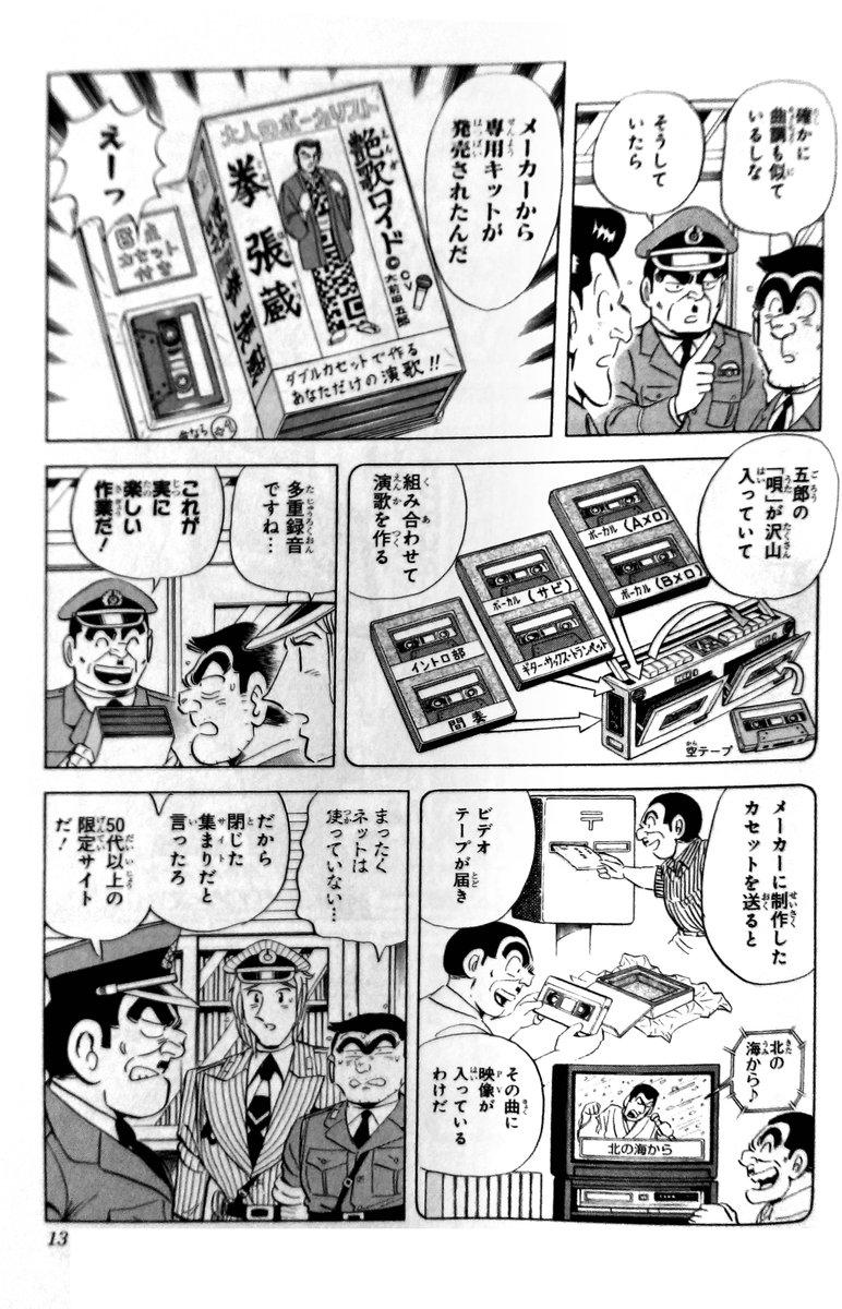 こち亀│YouTubeサジェスト検索結果履歴│