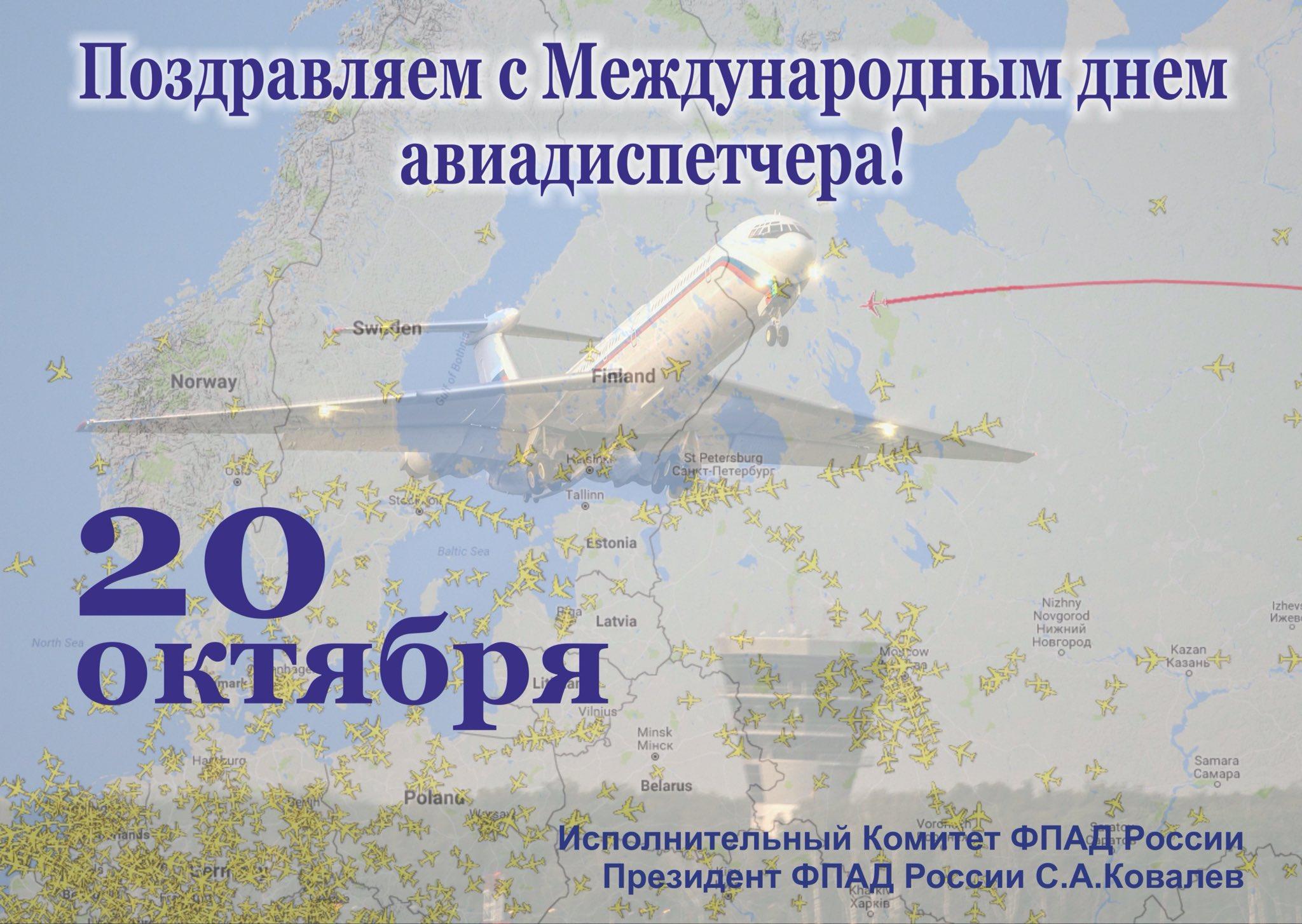 Картинки поздравления с днем авиадиспетчера