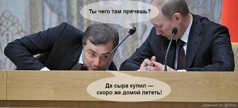 """Власти Германии подтвердили исключение из санкций Суркова для участия в """"нормандской"""" встрече - Цензор.НЕТ 7541"""