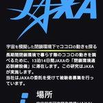 半月で38万円w閉鎖空間にいるだけでJAXAからお金が貰えるぞ!