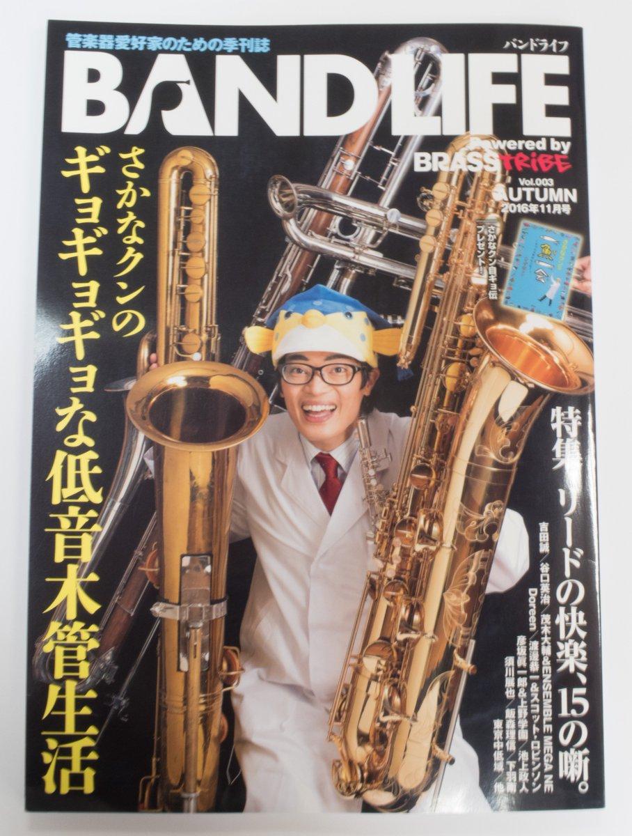 """現在販売中の""""BAND LIFE 秋号""""にて当店で取材が行われた、さかなクンが表紙をかざっています!記事はさかなクン所有の楽器が数多く紹介されているので、木管低音奏者は必見です! https://t.co/ph7W2P4qF8"""