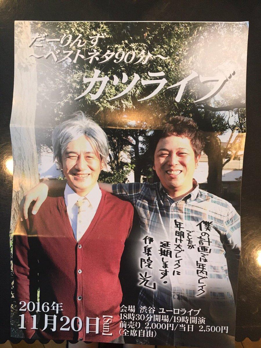 Blu-ray『伊集院光のてれび完全版』 (@ijyuindvd) | Twitter