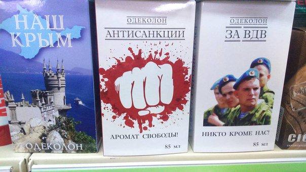 Оккупанты объясняют высокие цены в Крыму отсутствием Керченского моста и слабой конкуренцией - Цензор.НЕТ 2101