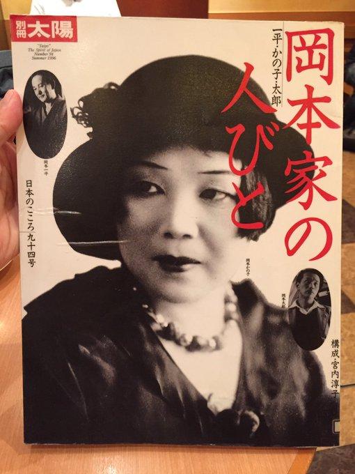 岡本太郎と岡本かの子 - 反省芸...
