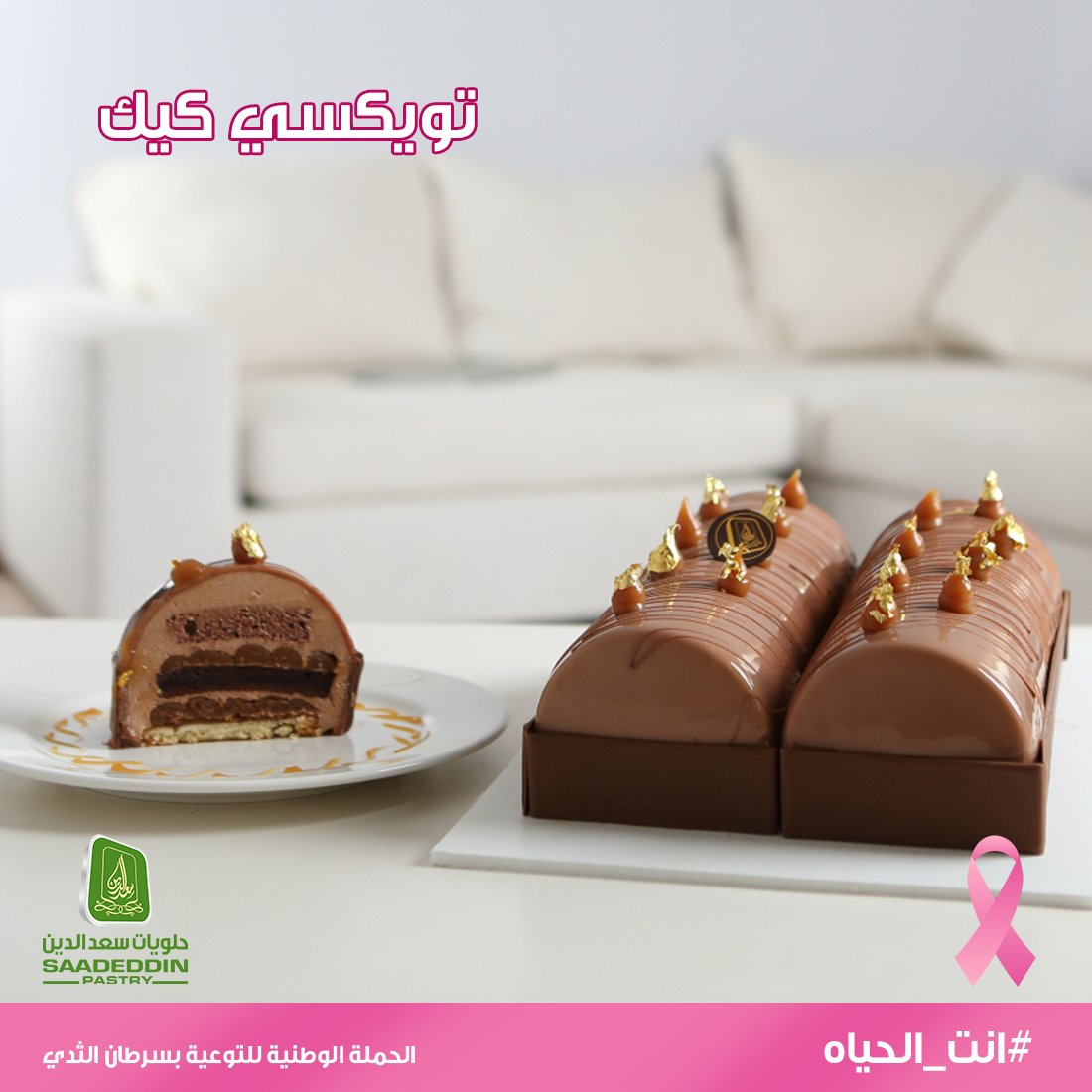 Saadeddinpastry حلويات سعدالدين On Twitter تويكسي كيك الجديدة من سعد الدين للكل مو لواحد بس للطلب والتوصيل مجانا 920017070