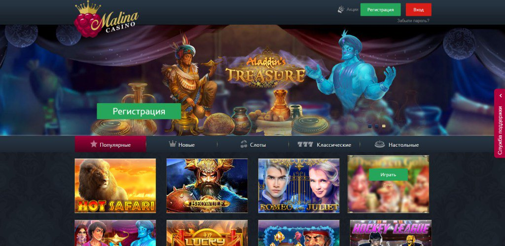 казино онлайн malina рабочее новое зеркало