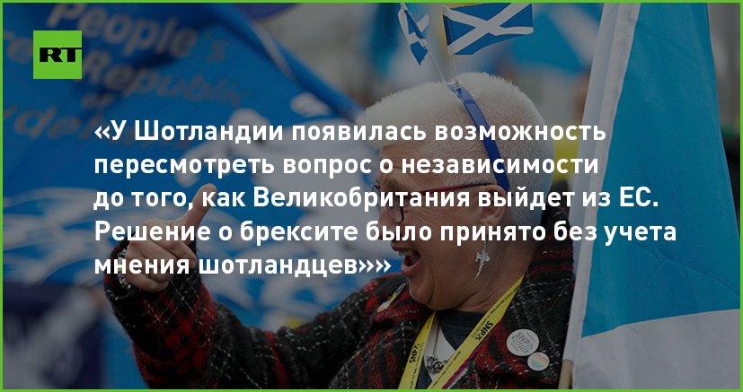 Затянули волынку: почему Шотландия готовится к повторному референдуму о независимости
