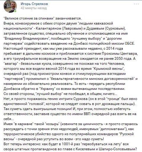 Путин на это согласился в ходе переговоров, - Песков подтвердил согласие на размещение вооруженной миссии ОБСЕ на Донбассе - Цензор.НЕТ 6510
