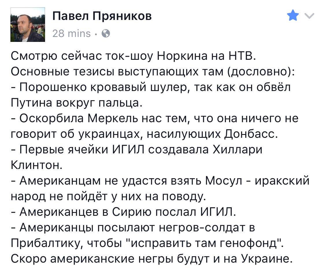 В полицейской миссии ОБСЕ на Донбассе не может быть представителей России из-за конфликта интересов, - Айвазовская - Цензор.НЕТ 1950