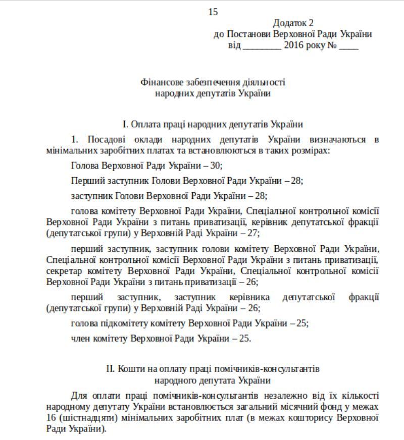 В сложное для страны время он определился и стал на сторону Украины, - Парубий о деле Медяника - Цензор.НЕТ 7595