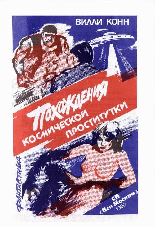 kniga-napisannaya-prostitutkoy