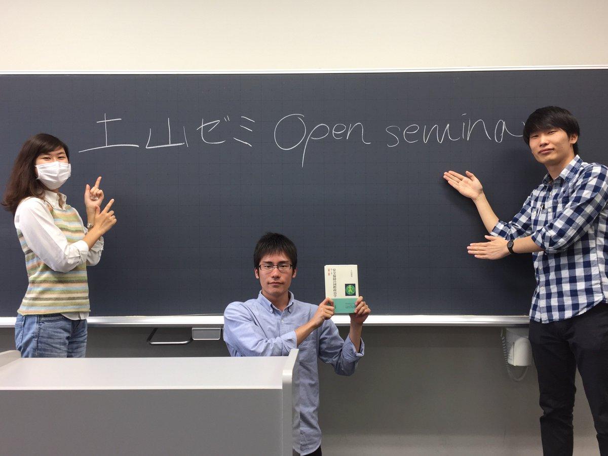 土山實男ゼミナール (@tsuchiyam...