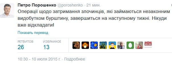 В Киеве изъято 120 кг незаконно добытого янтаря, - СБУ - Цензор.НЕТ 9170