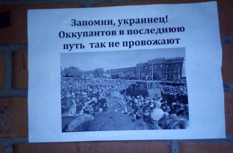 Запомни, украинец!