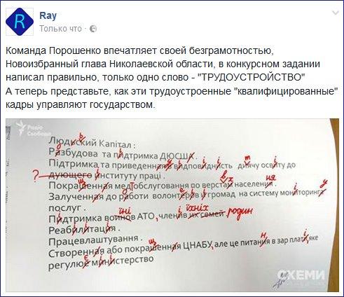 Розенко поручил главам ОГА до 1 ноября завершить перерасчет субсидий - Цензор.НЕТ 1167
