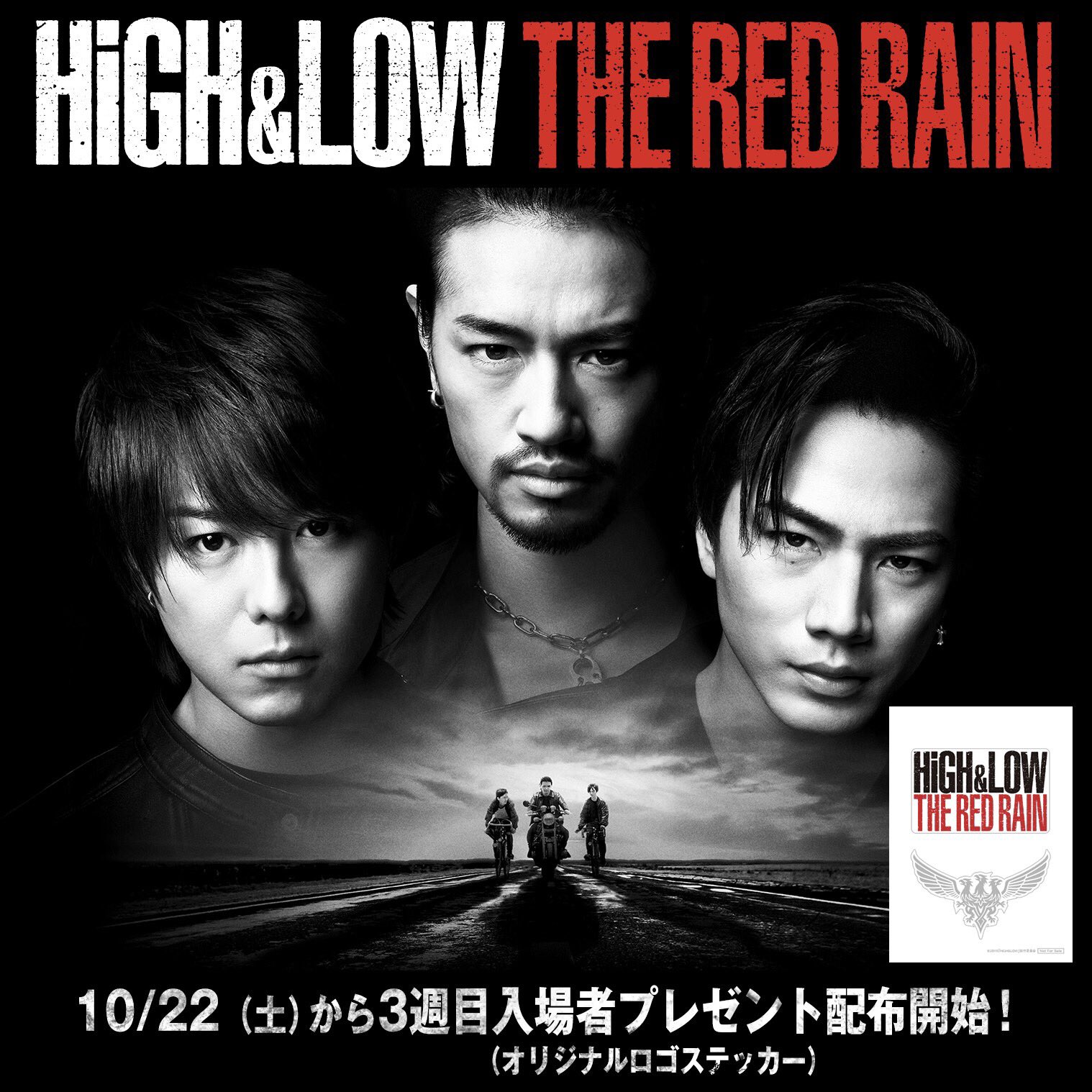 『HiGH&LOW THE RED RAIN』新映像が公開