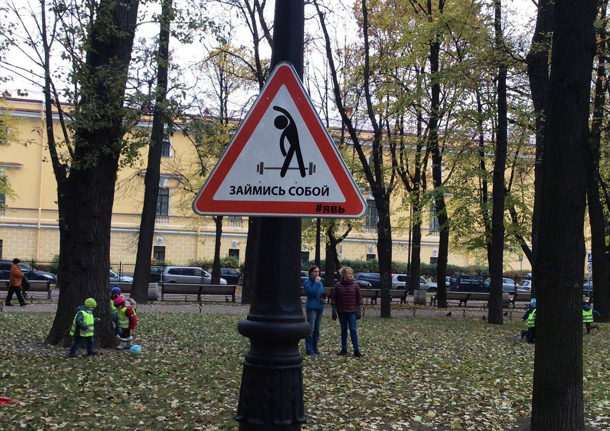 картинки альтернативные дорожные знаки знаменитого