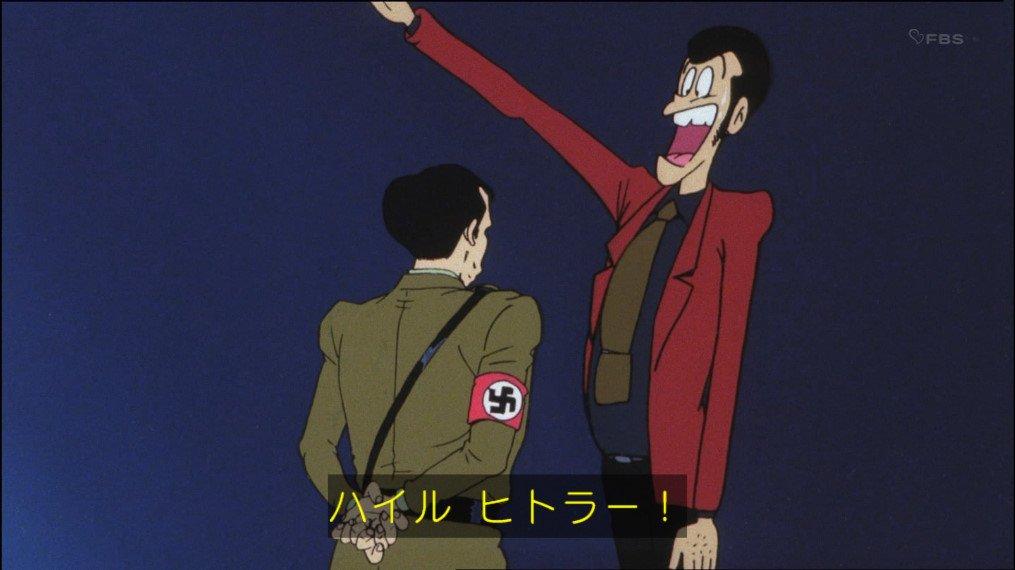 ハイル ヒトラー