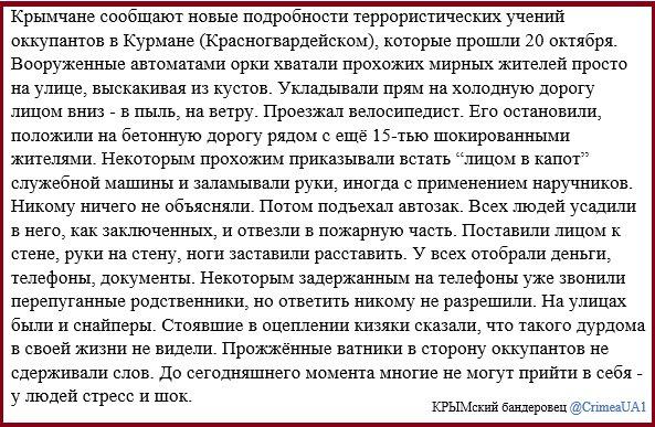 """После разгона митинга """"Обманутый Крым"""" крымчане заявили, что довольны обстановкой, - российские социологи - Цензор.НЕТ 8773"""