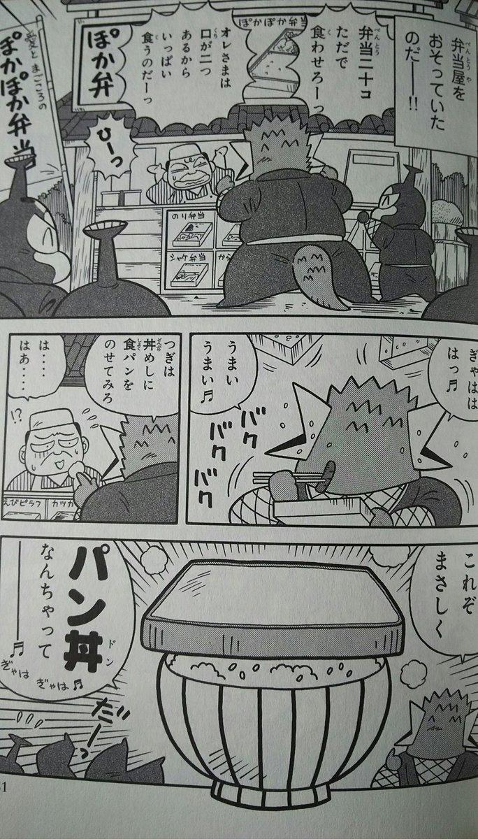 ウルトラ忍法帖 hashtag on Twitter...