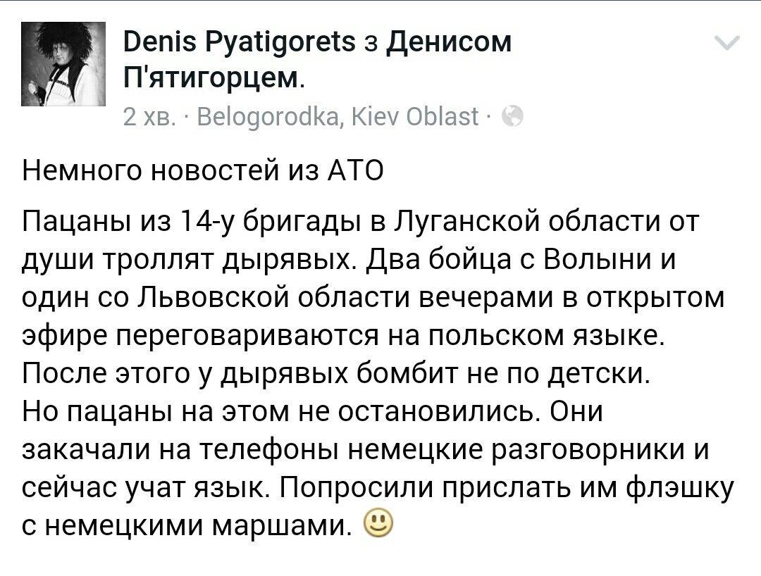 За минувшие сутки погибших нет. Ранены семеро украинских воинов, - спикер АТО - Цензор.НЕТ 1274