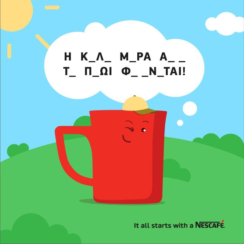 Τι να έχει στο μυαλό της η κόκκινη κούπα του Nescafé; https://t.co/gXd8BYd0pE