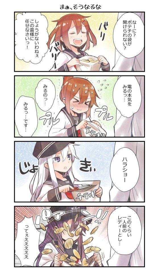 ポテチ食べたい系提督と加賀さん pic.twitter.com/I9Gi94NC4F