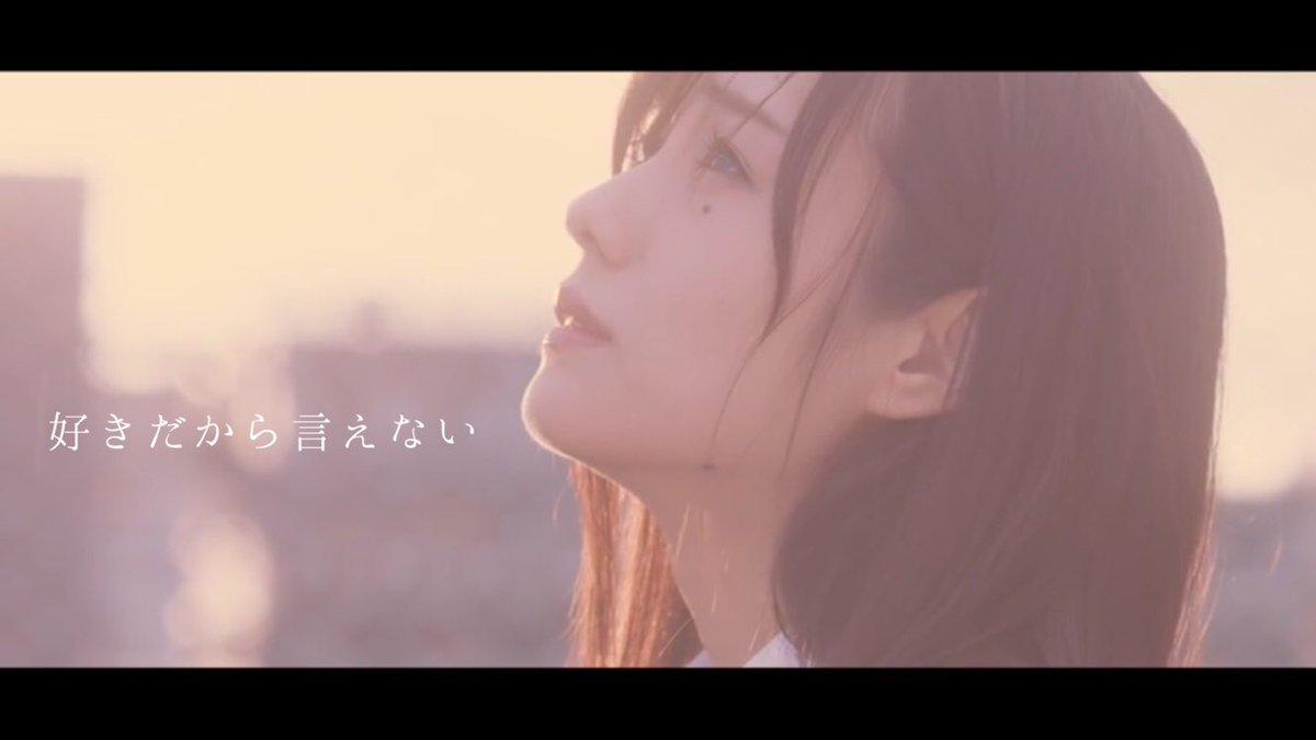 11/23リリース「好きだから言えない」のミュージックビデオ。  1万回再生ありがとうございます