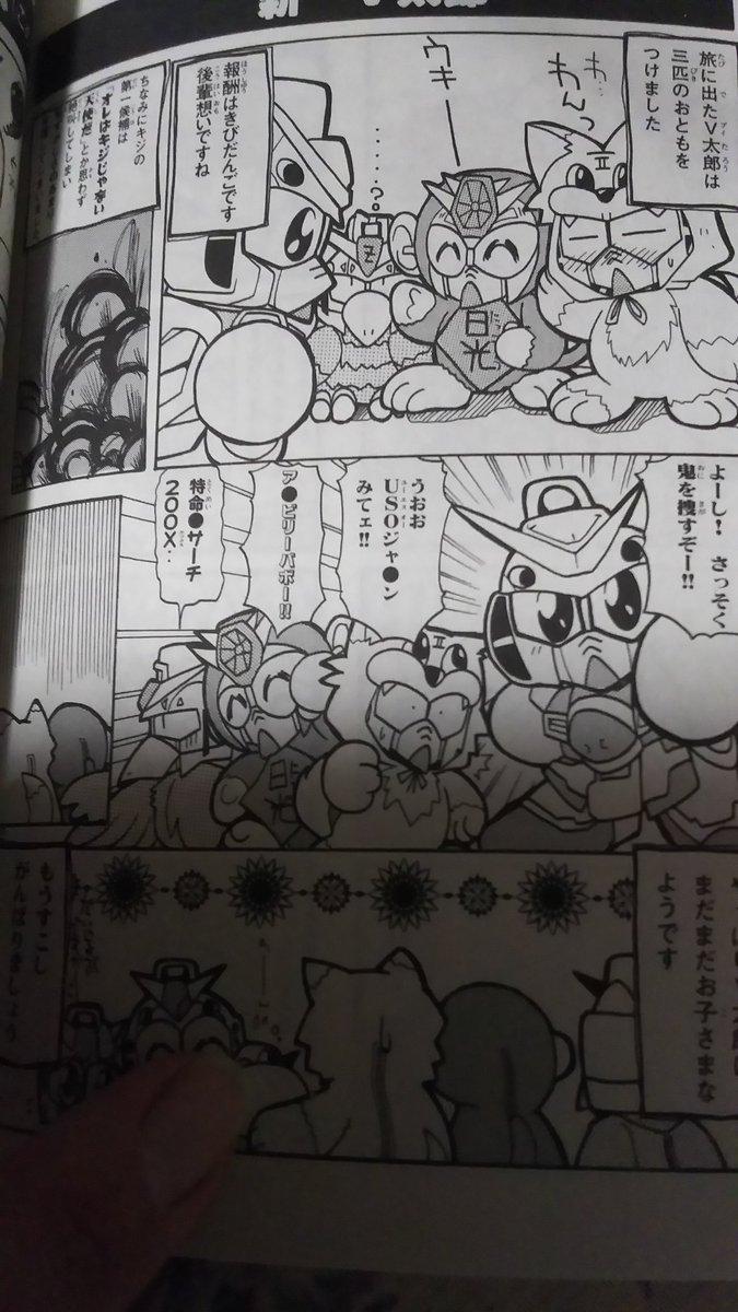 """弐内尉章 בטוויטר: """"SDガンダムフルカラー劇場の新装版購入~。2枚 ..."""
