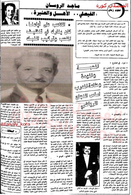 """Thumbnail for المرحوم """"ماجد الروسان"""" من الرعيل الاول ومؤسسي النادي الفيصلي"""