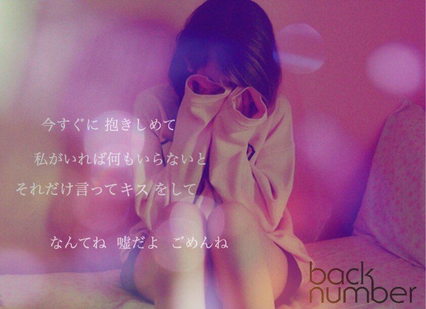 lyrics ハッピー エンド back number