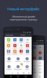 Скачать бесплатно uc browser