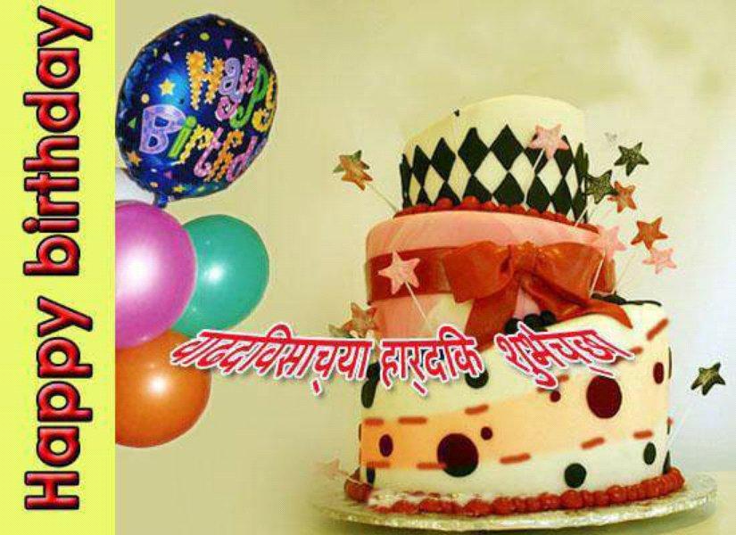 Hansraj Ahir On Twitter Heartiest Birthday Greetings To Bjp