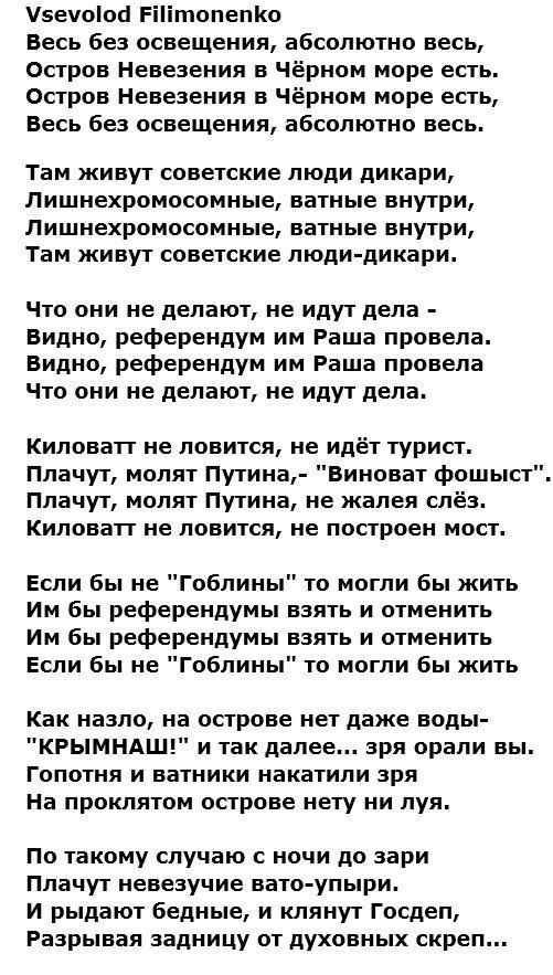 МИНУСОВКА НА ПЕСНЮ ОСТРОВ НЕВЕЗЕНИЯ СКАЧАТЬ БЕСПЛАТНО